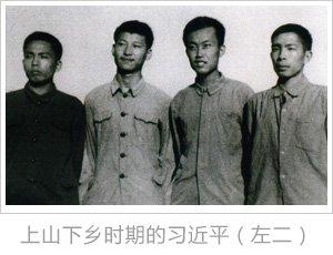 这是1973年上山下乡时期,习近平(左二)在�西延川县。