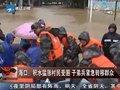 视频:战士拖皮划艇转移海口7000名被困村民