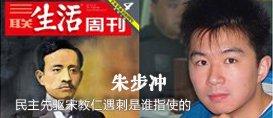 朱步冲:民主先驱宋教仁遇刺是谁指使的?