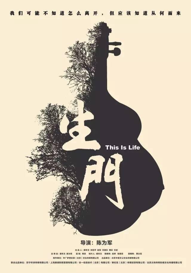 纪录片《生门》海报。