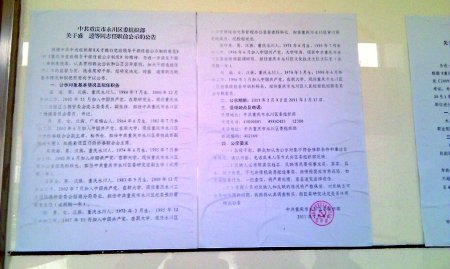 重庆80后官员直面争议:父母都是农民没后台