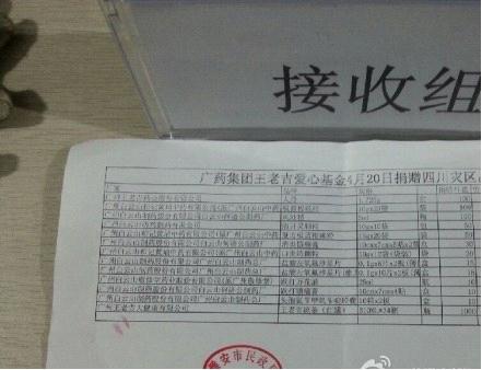 广药王老吉1828爱心基金极速支援雅安