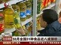 视频:发改委监测显示10月31种食品近八成涨价