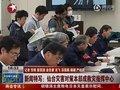 视频:仙台灾害对策本部称日本救灾指挥中心
