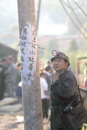 云南师宗矿难已有8人被逮捕 干部从重处理(图)