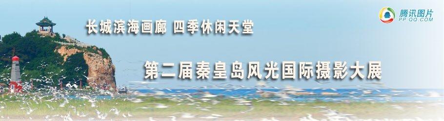 第二届秦皇岛国际摄影大展