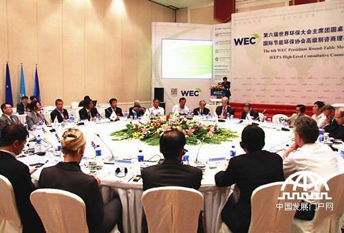 第六届世界环保大会组委会在北京召开主席团高级别圆桌会议暨第三届国际碳金奖发布盛典