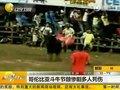 视频:哥伦比亚斗牛赛酿悲剧 观众被公牛挑死