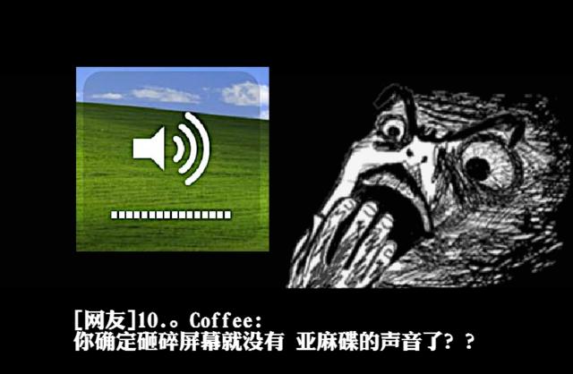 回音壁:看黄片送电脑也是屌屌的