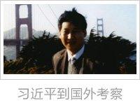 这是时任福建厦门市副市长的习近平到国外考察。