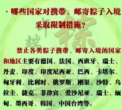 德法中国台湾等23个国家和地区禁止粽子入境