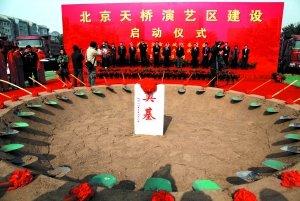 北京450亿新建改造剧场 打造国际演艺中心(图)
