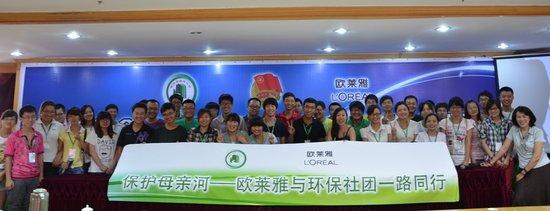 """2012年欧莱雅""""青年绿色领导力论坛""""走进天津"""