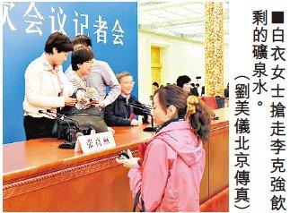记者在总理记者会后抢走总理矿泉水塞到包里