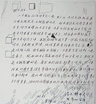 一名在苏俄工作的党员向瞿秋白请求去中山大学学习