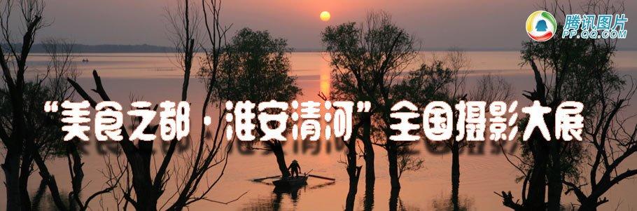 淮安清河全国摄影大展