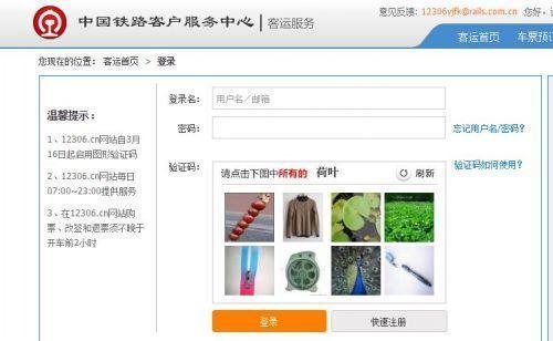 【转载】12306官网推出全新图片验证码 抢票软件将失效  - denny - denny999的博客