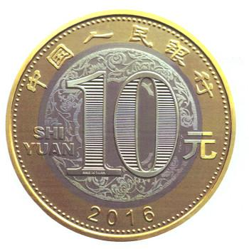 央行将发行2016年贺岁纪念币 面额为10元