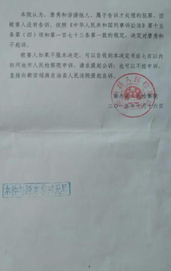 农民涉诽谤法院领导 刑拘20月后检方决定不起诉