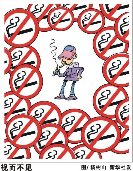 《2011年中国控制吸烟报告》5月26日在北京发布,报告呼吁在我国全面推行公共场所禁烟。这份由中国疾病预防控制中心编写的报告说,烟草使用是首要的可预防的死因,每年全世界有500多万人死于烟草相关疾病。死于二手烟暴露的人数也高达每年60多万人,其中四分之一以上为儿童。在室内公共场所和室内工作场所设吸烟区或吸烟室不能起到避免二手烟危害的作用。完全无烟环境是唯一有效、可以充分保护人们免受二手烟危害的方法。新华社发