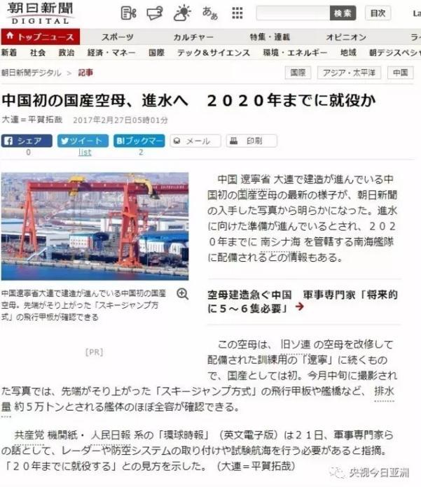 航母登外媒头版 西方叹中国海军离蓝水更近一步