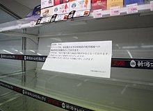 饭团货架空空如也,纸条上写着一段话,大意是,物资被调去灾区,请谅解。