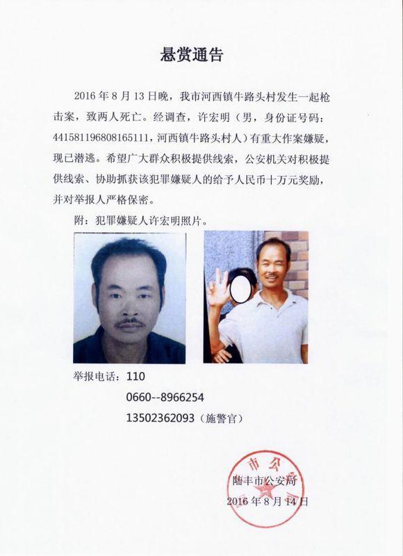 陆丰一男子杀妻子和叔叔后潜逃 警方:从高压塔摔下身亡 陆丰新闻 第2张
