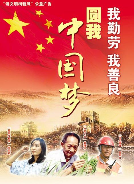 光明网―中国梦