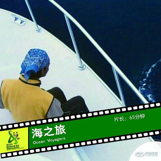 2011雅安电影节国际参展影片《海之旅》