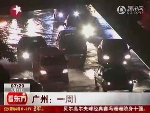 视频:广州一周降雨量破百年记录