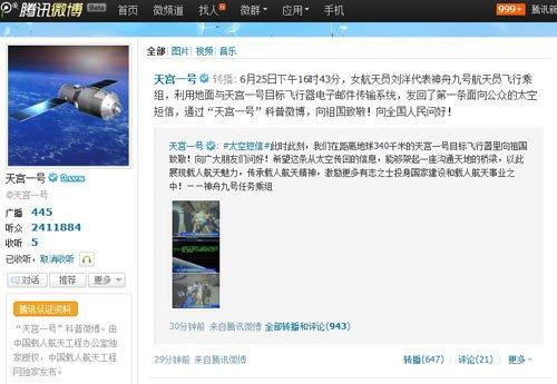 神九航天员发回首条面向公众太空短信(组图)