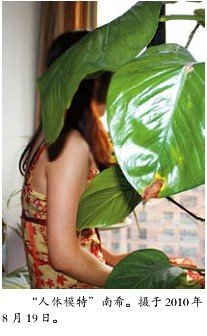 《环球人物》:裸模讲述人体私拍内幕