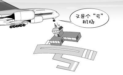 江苏9个机场7家亏损 政府出文强迫单位包机出国