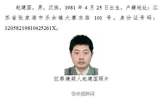 十大电信诈骗逃犯之首赵建国落网 涉案8172万