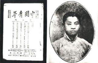 团中央机关刊物《中国青年》在上海创刊