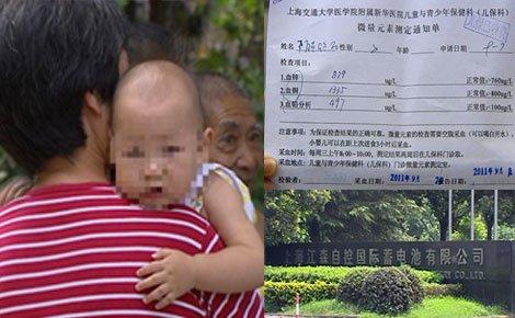 上海康桥血铅事件:企业污染 百姓为其埋单