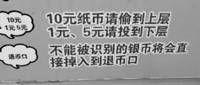 """长春轻轨站点自动售货机投币写成了""""偷""""币"""