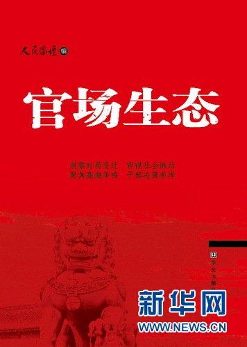 《官场生态》:中国女官员群体透视
