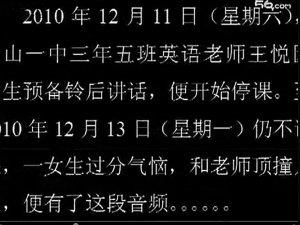学生网络曝光老师骂人音频 当事人已公开道歉