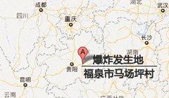 爆炸发生地地理位置示意图