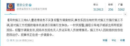 西安公安局称网传施工工地6人遭活埋消息不实