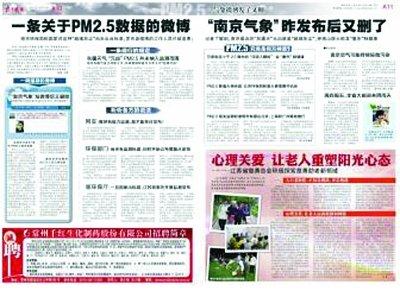 南京公布过去4年PM2.5数据 称遮掩不如大方公布