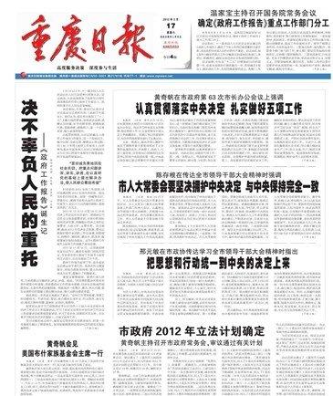 重庆日报今日头版截屏图