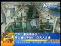 视频:广东最美乘务员再次遭扒手殴打无人支援