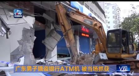 新闻哥吐槽:男子开挖掘机抢银行被当场抓获,火速结束犯罪生涯图片