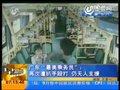 """广东""""最美乘务员"""" 再次遭扒手殴打无人支援"""