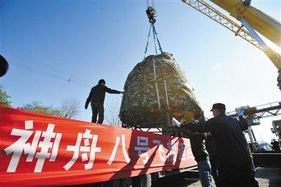 神舟八号飞船运抵北京 明日将开舱取物(组图)