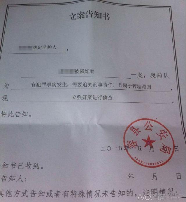 网曝广西容县多名学生遭性侵 目前仅1名家长报案