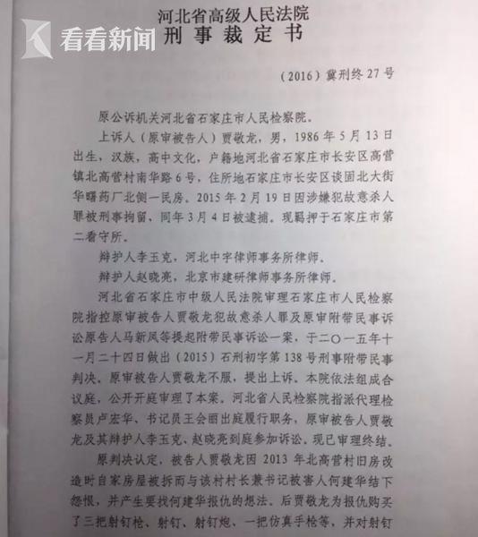 河北省高院判决书首页