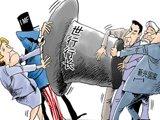 讨论全球治理问题 谈世行和IMF掌门人